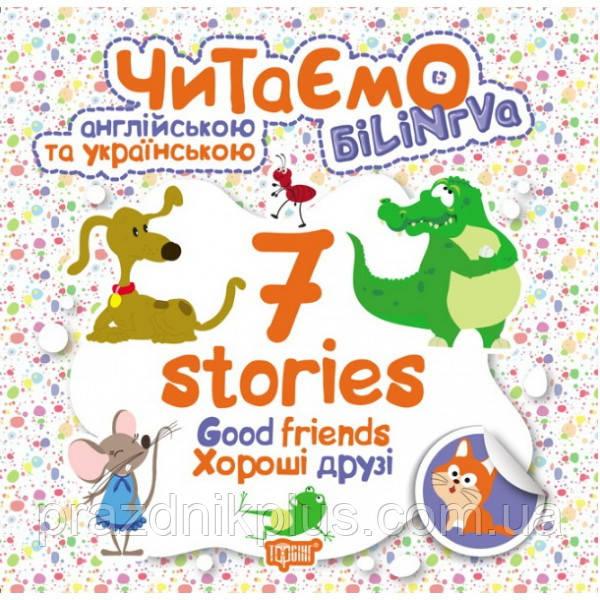 Читаем на английском и украинском. 7 stories. Хорошие друзья