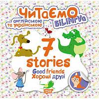 Читаем на английском и украинском. 7 stories. Хорошие друзья, фото 1