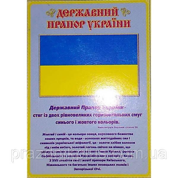 Комплект плакатов Государственная символика Украины