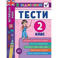 Я відмінник УЛА Англійська мова Тести 2 клас