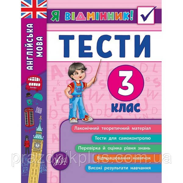 Я відмінник УЛА Англійська мова Тести 3 клас