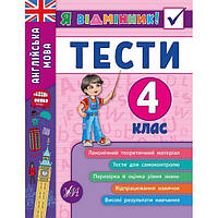 Я отличник: Английский язык Тесты 4 класс