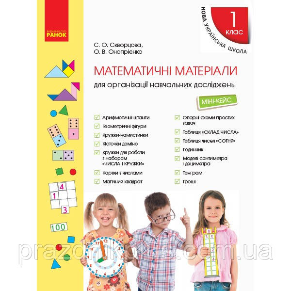 НУШ. Математичні матеріали для організації навчальних досліджень. Міні-кейс для 1 класу