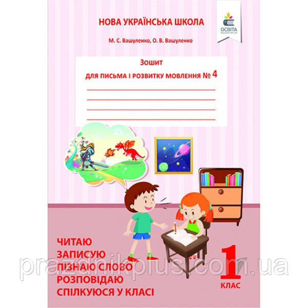 НУШ. Тетрадь для письма и развития речи 1 класс Вашуленко (4 часть)