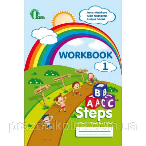 НУШ. ABC Steps 1 класс. Рабочая тетрадь