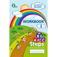 НУШ. ABC Steps 1 класс. Рабочая тетрадь, фото 1