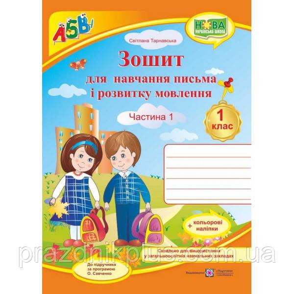 НУШ. Тетрадь для письма и развития речи. 1 класс: часть 1 (к учебнику Вашуленко)