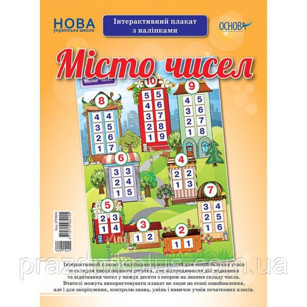 НУШ Интерактивный плакат с наклейками: Город чисел