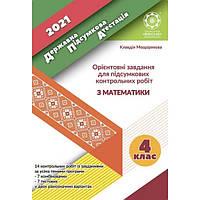 4 клас ДПА 2021: Орієнтовні завдання для підсумкових контрольних робіт з математики