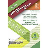 4 клас ДПА 2021: Орієнтовні завдання для підсумкових контрольних робіт з української мови та літературного