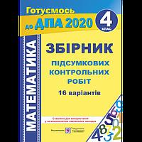 ДПА 2020. Сборник итоговых контрольных работ по математике 4 класс