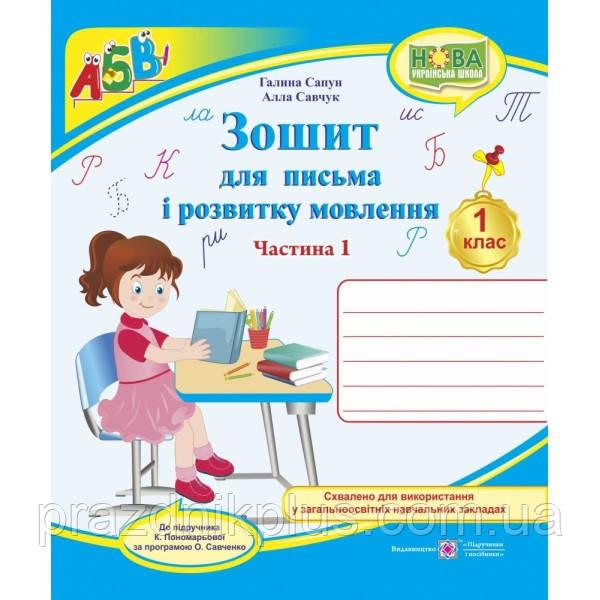 НУШ. Зошит для письма і розвитку мовлення. 1 клас: частина 1 (до підручника Пономарьової)