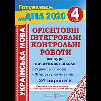 ДПА 2020. Ориентировочные контрольные работы по украинскому языку и литературе 4 класс