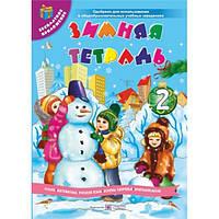 Зимняя тетрадь 2 класс (на русском)