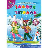 Зимняя тетрадь 3 класс (русском)