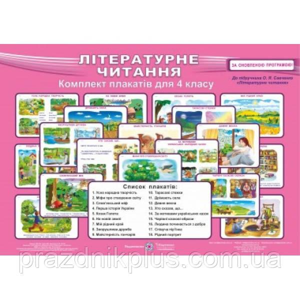 Комплект таблиць по літературному читання. 4 клас (до підручника Савченко)