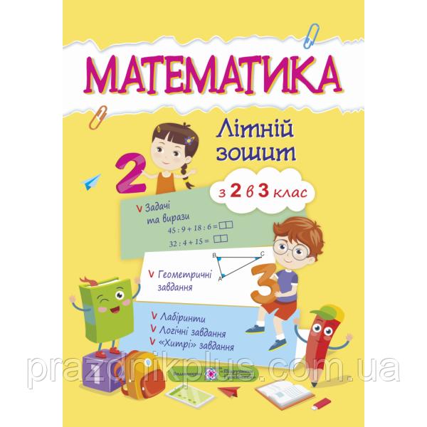 Математична річна зошит з 2 до 3 клас