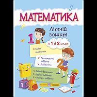 Математическая летняя тетрадь с 1 в 2 класс