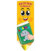Веселый карандаш - Азбука