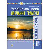 НУШ. Украинский язык 1 класс. Конспекты уроков. Обучение грамоте (Букварь Большаковой)