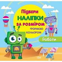 Подбери наклейки по размеру - Роботы