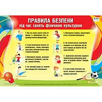 Плакат: Правила безопасности во время занятий физической культурой
