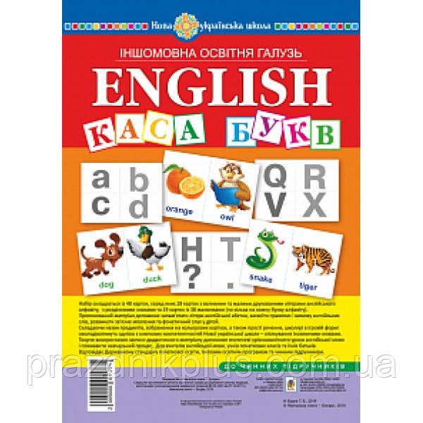 НУШ. Английский язык. Набор карточек. Касса букв