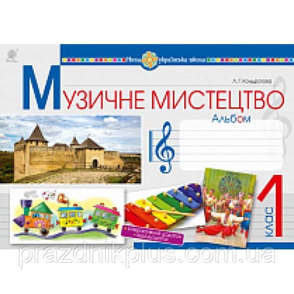 НУШ. Музичне мистецтво 1 клас. Альбом (Кондратова)