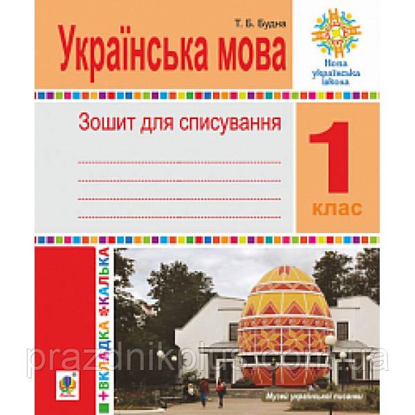 НУШ. Українська мова 1 клас. Зошит для списування з калькою