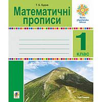 НУШ. Математичні прописи 1 клас