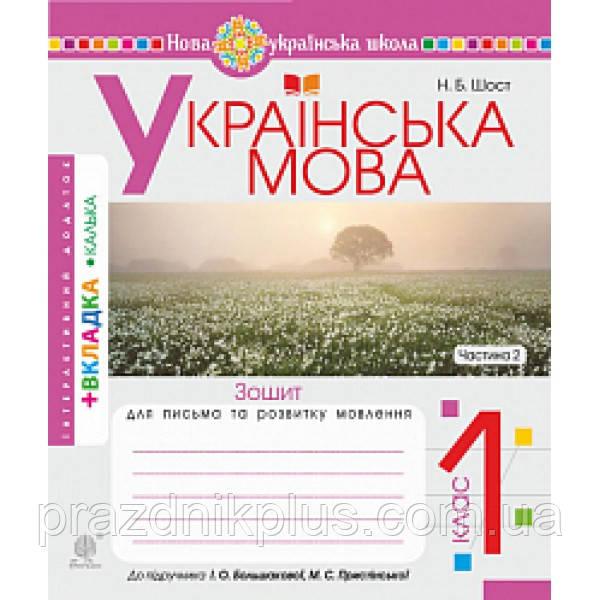 НУШ. Українська мова 1 клас. Зошит для письма. Частина 2 (Буквар Большакової)