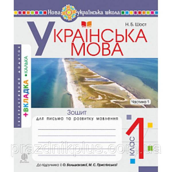 НУШ. Українська мова 1 клас. Зошит для письма. Частина 1 (Буквар Большакової)