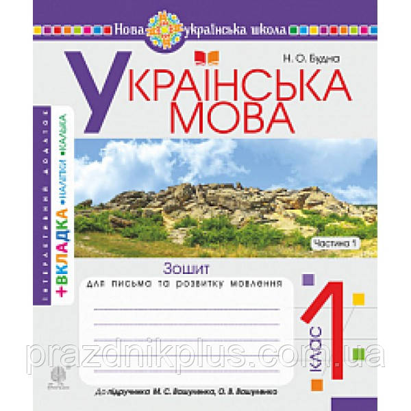 НУШ. Украинский язык 1 класс. Тетрадь для письма. Часть 1 (Букварь Вашуленко)