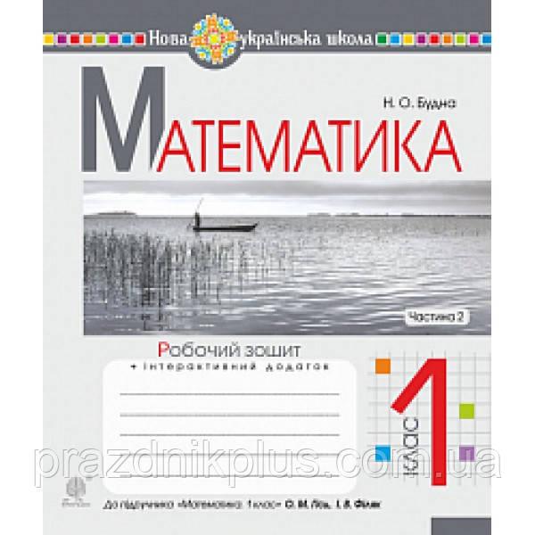 НУШ. Математика 1 класс. Рабочая тетрадь. Часть 2 (к учебнику Гись)
