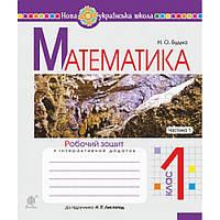 НУШ. Математика 1 класс. Рабочая тетрадь. Часть 1 (к учебнику Листопад)