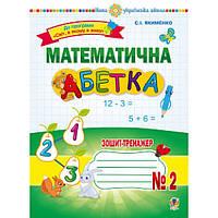 НУШ. Математическая азбука 1 класс. Тетрадь-тренажер №2