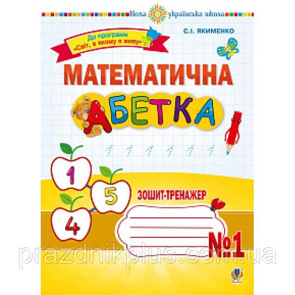 НУШ. Математична абетка 1 клас. Зошит-тренажер №1