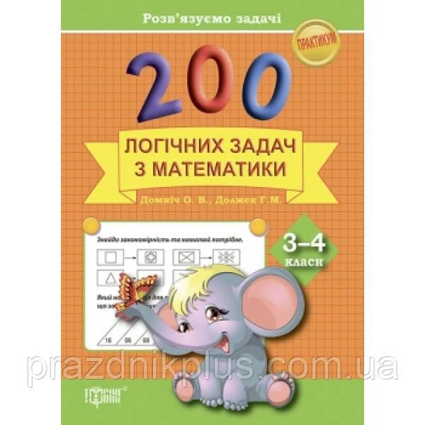 Практикум 200 логических задач по математике 3-4 класс