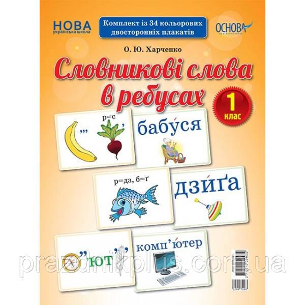 НУШ Демонстрационный материал: Словарные слова в ребусах 1 класс