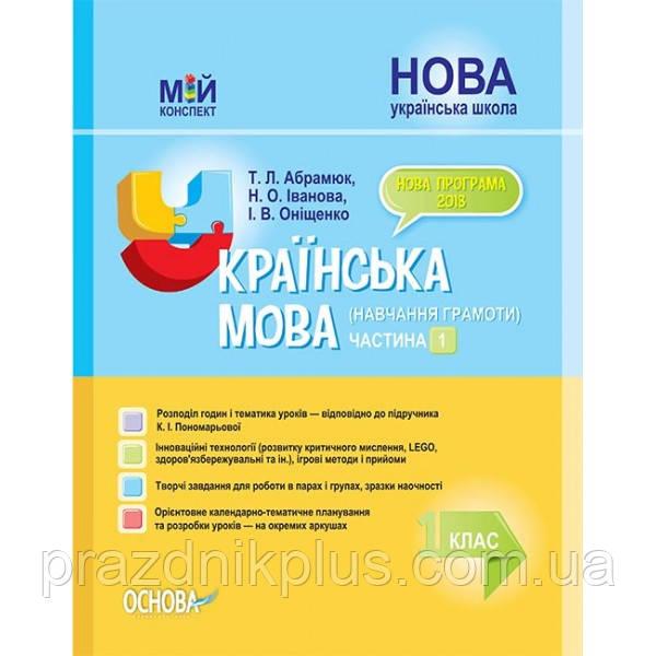 НУШ Мой конспект: Украинский язык 1 класс. 1 часть (к учебнику Пономаревой)