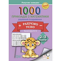 Практикум 1000 примеров по математике 2-3 класы Прибавляем и отнимаем Считаем устно