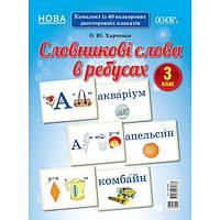 НУШ Демонстрационный материал: Словарные слова в ребусах 3 класс