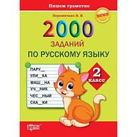 Практикум 2000 заданий по русскому языку 2 класс