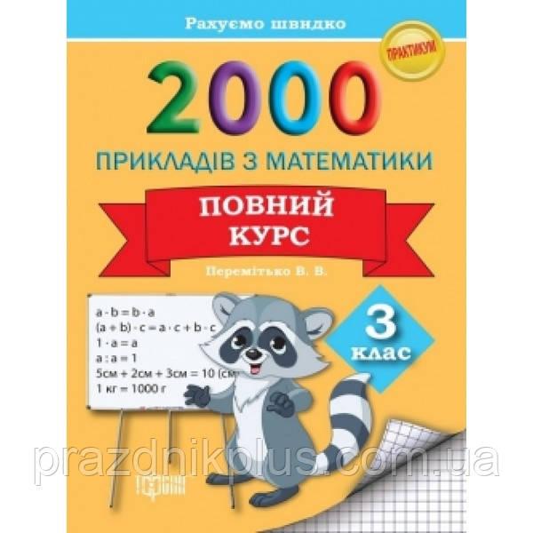 Практикум 2000 примеров по математике Считаем быстро 3 класс Полный курс