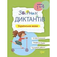 Украинский язык Сборник диктантов 1-4 класс