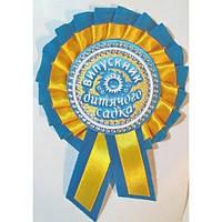 Значок выпускника детского сада (желто-голубой)