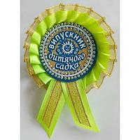 Медаль детская (салатная): Випускник дитячого садка