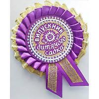 Медаль детская (фиолетовая): Випускник дитячого садка