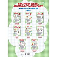 Комплект плакатов для начальной школы: Безопасность в современном мире