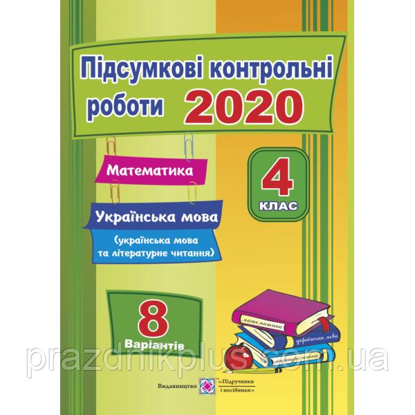 ДПА 2020. Итоговые контрольные работы по математике и украинскому языку 4 класс
